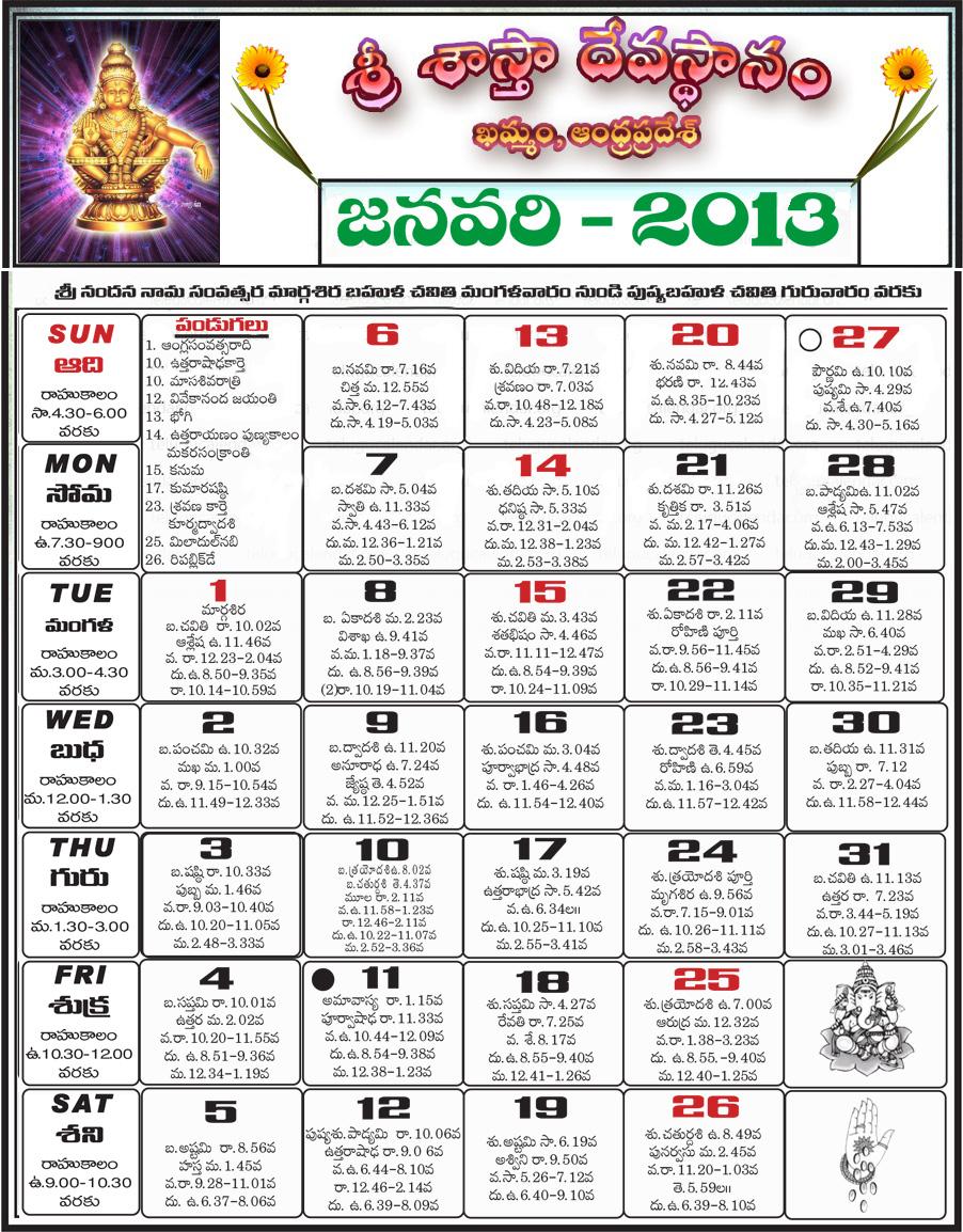 telugu calendar 2012 june 20 2012 telugu panchangam 2012